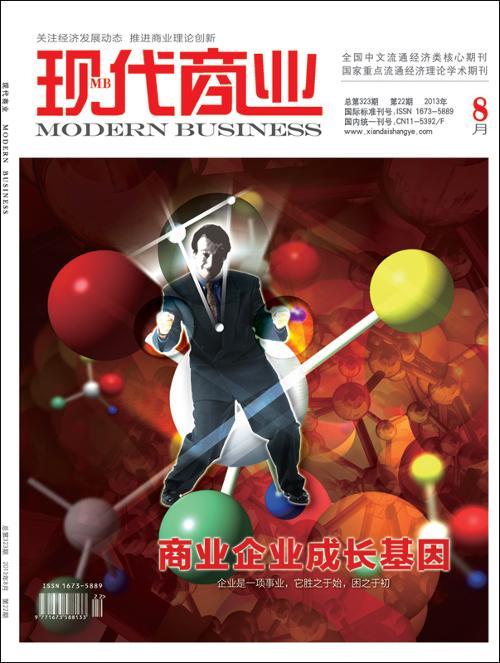 《现代商业》杂志2013年最新封面   刊名:现代商业  ...