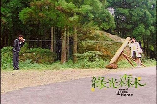 绿光森林剧照