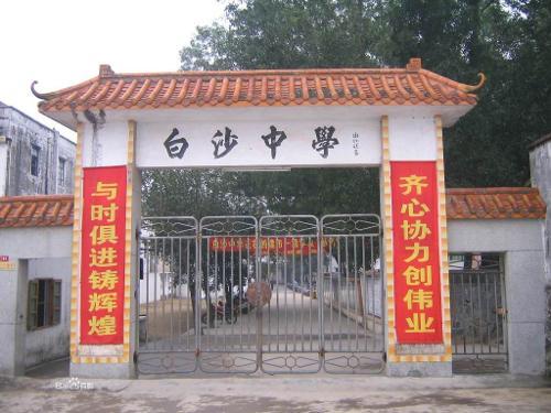 阳江市江城区白沙中学图片