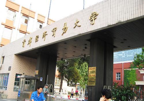 首都经济贸易_首都经济贸易大学