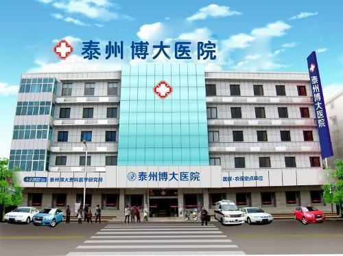 泰州博大男科医院
