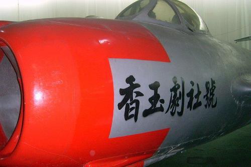 在抗美援朝时期,政府发出号召,要全国人民捐献飞机,大炮,常香玉