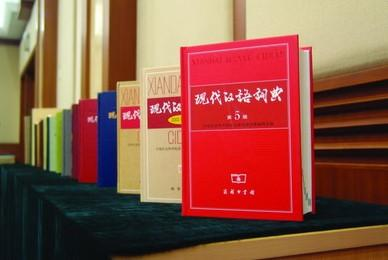 现代汉语词典 - 搜狗百科