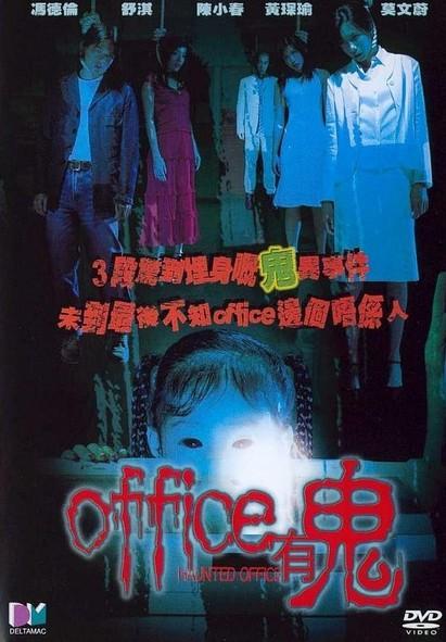 OFFICE有鬼封面   电影   《Office有鬼》( Haunted Office...