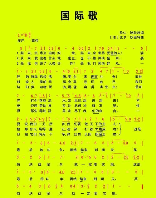国际歌歌谱