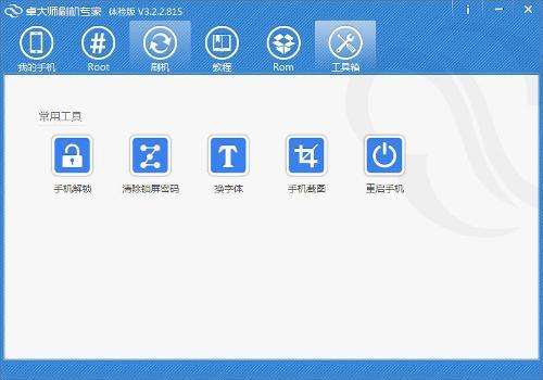 桌大师_卓大师刷机专家 v2.5.0 精灵版