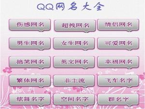 qq网名_qq网名男生_qq网名女生超拽霸气图片