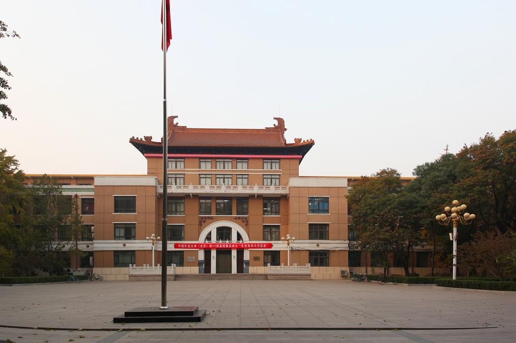 中国矿业大学最好的是哪一个图片