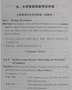 试点阶段的四级考试由以下四个部分构成:1)听力理解;2)阅读理解;3)完