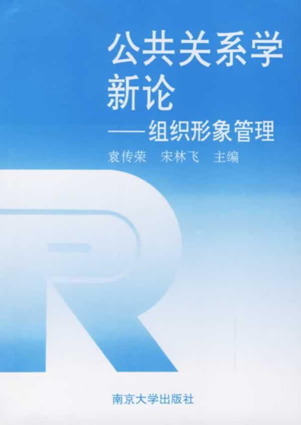 组织形象管理; 公共关系学新论--组织形象管理(袁传荣,南京大学出版社