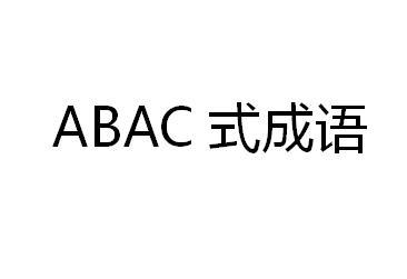 abac式成语 搜狗百科图片