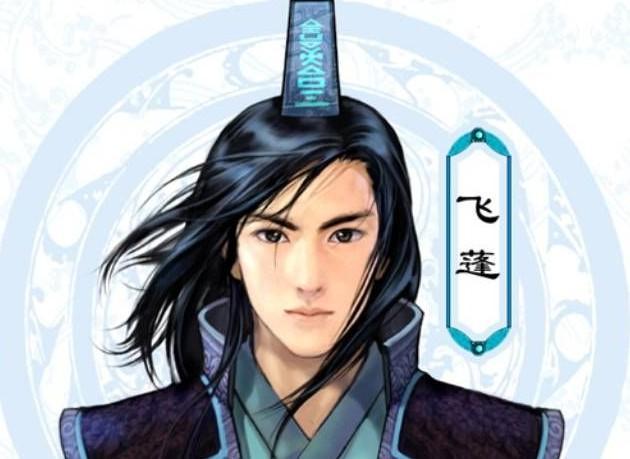 飞蓬(《仙剑奇侠传三》人物)
