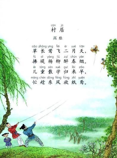 村居古诗配图简笔画