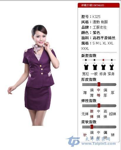 北京服装公司_北京裳姿服装设计有限公司 - 搜狗百科