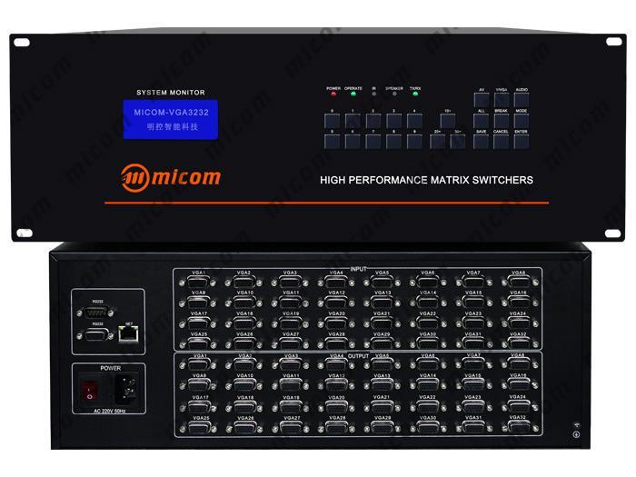 VGA矩阵切换器32进32出