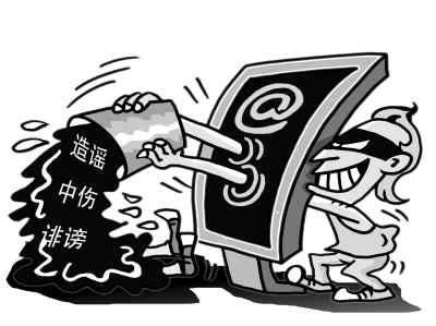 散布谣言罪司法解释_网络谣言 - 搜狗百科