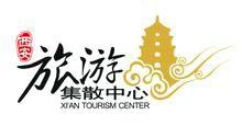 西安旅游集散中心logo
