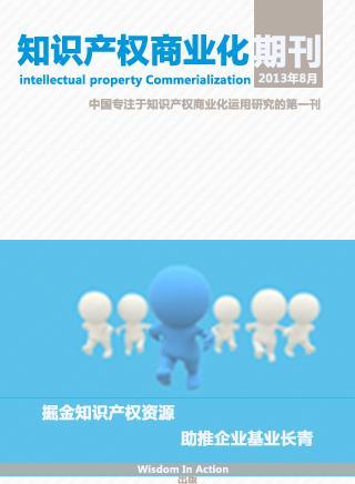 知识产权商业化期刊   本刊以满足企业知识产权工作需求为...
