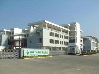 苏州工业园区星浦高中新进薪水教师述职报告学校个人总结教师图片