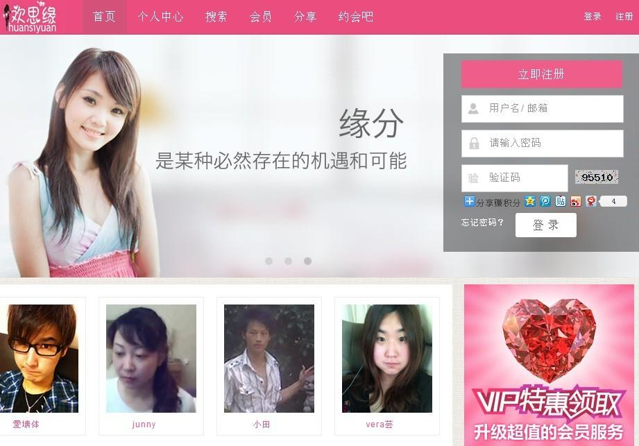 网站LOGO   欢思缘,是国内专业的同城交友约会网站.专注...