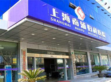 5ZOI5aOr5aWH_上海浦东新区医院(南浦医院)
