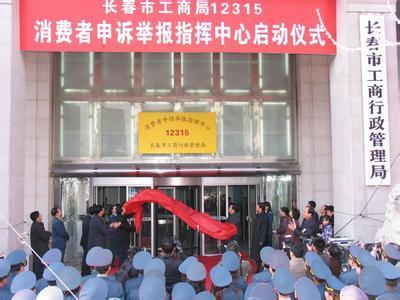 长春市工商行政管理局