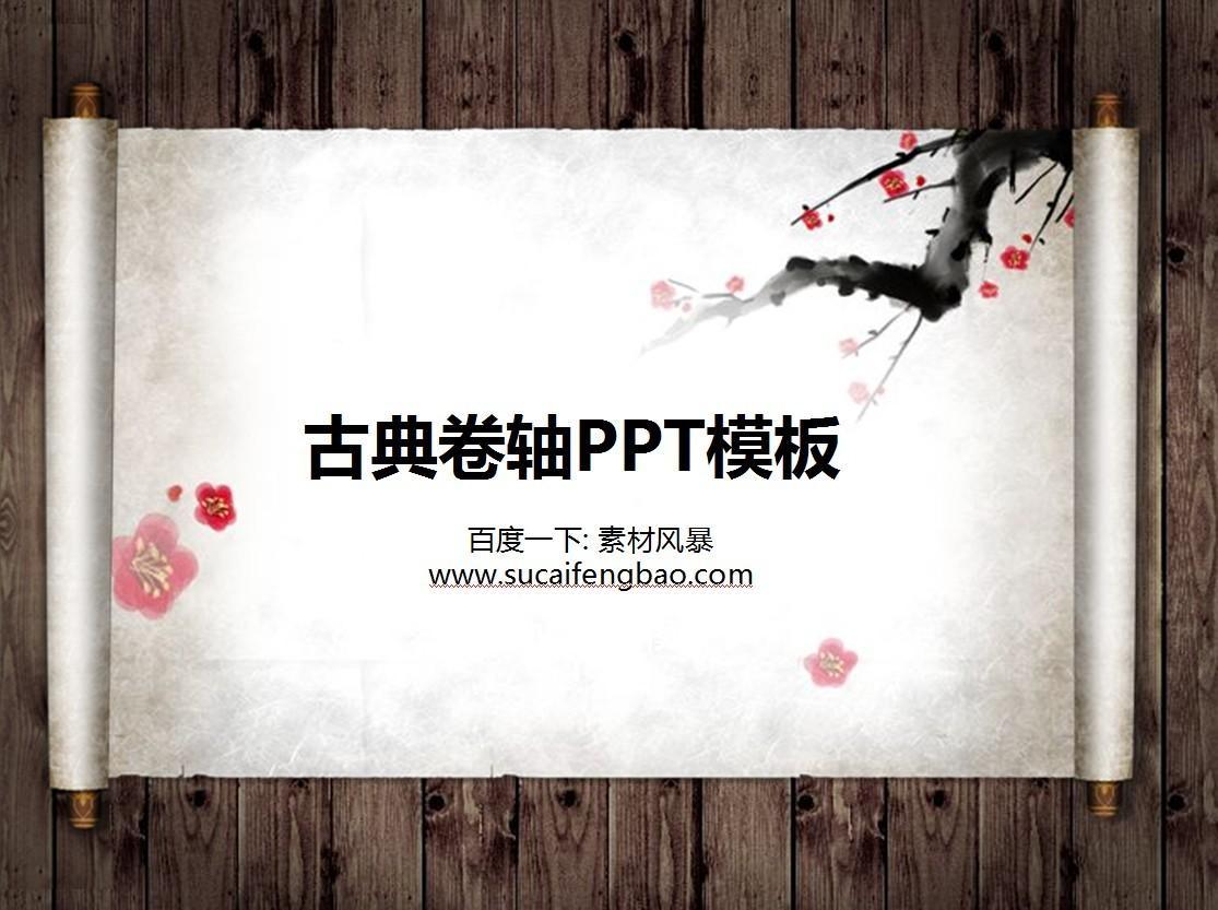 动态卷轴ppt模板,动态ppt,中国风