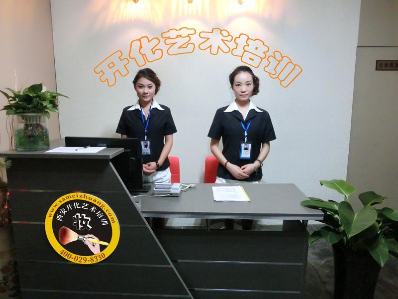 西安开化化妆培训学校