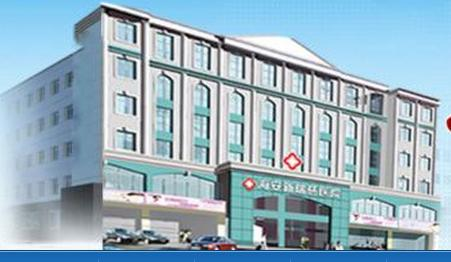 海安新瑞慈大楼图片