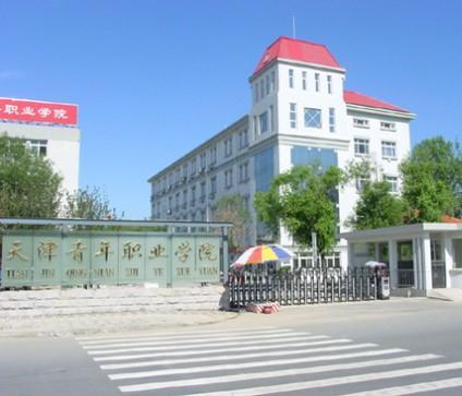 四川文化产业职业学院上网篇