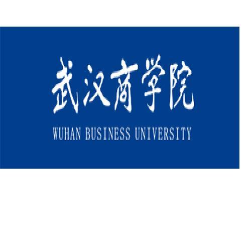 www.fz173.com_武汉商学院官网。