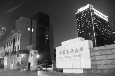 中国医科大学 搜狗百科图片