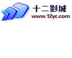 全部版本 最新版本  十二影城网 [1](www.12yc.