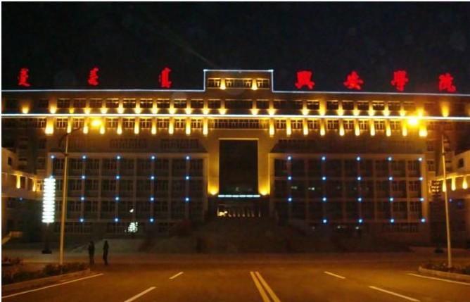 兴安职业技术学院图片