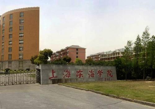 职业学院_上海东海职业技术学院