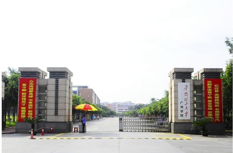 华南理工大学广州学院图片