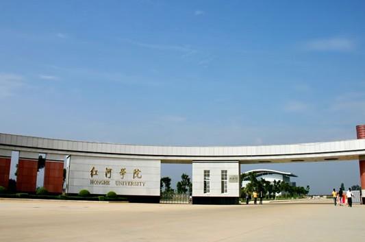 云南红河学院主页_红河学院