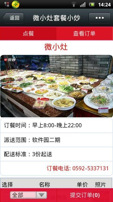 微信点餐设计图