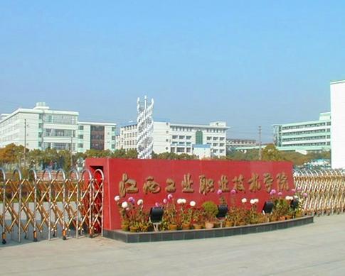专科学院,是江西省高等教育中在工业经济类和艺术设计类具有巨大优势图片