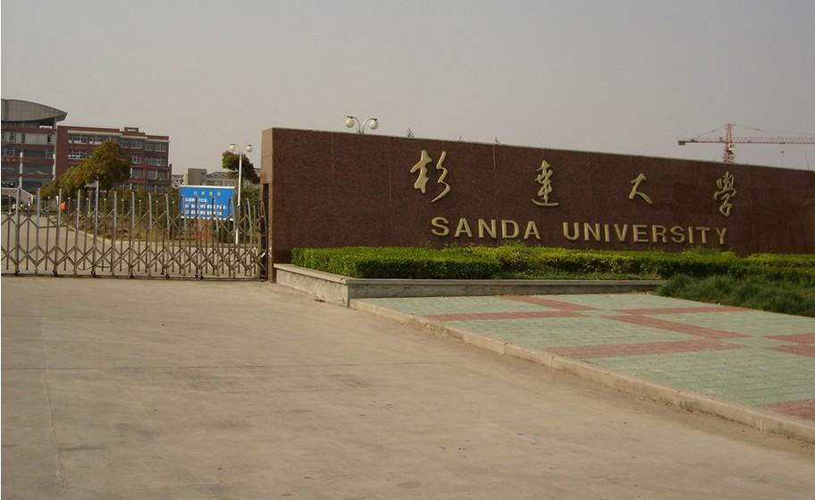 上海杉达学院考研现场确认时间地点 - 跨考网