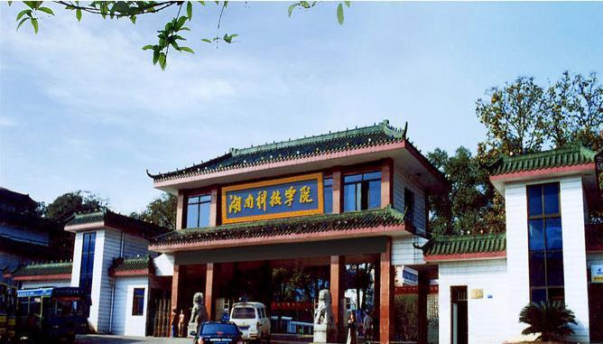 湖南科技学院_湖南科技学院