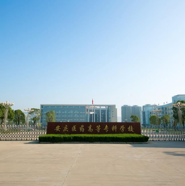 是安徽省最早办的公立医学育学校