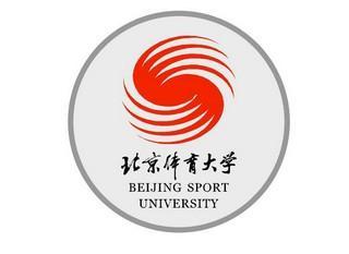 北京体育大学校徽-北京体育大学 搜狗百科图片