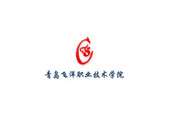 青岛飞洋职业技术学院(英文名