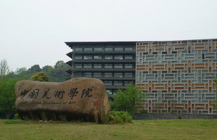 中国美术学院图片