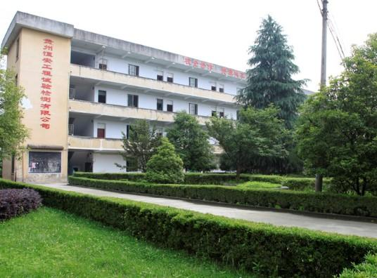贵州省遵义农业学校是1986年前全省唯一的一所重点中等专业学校,遵义