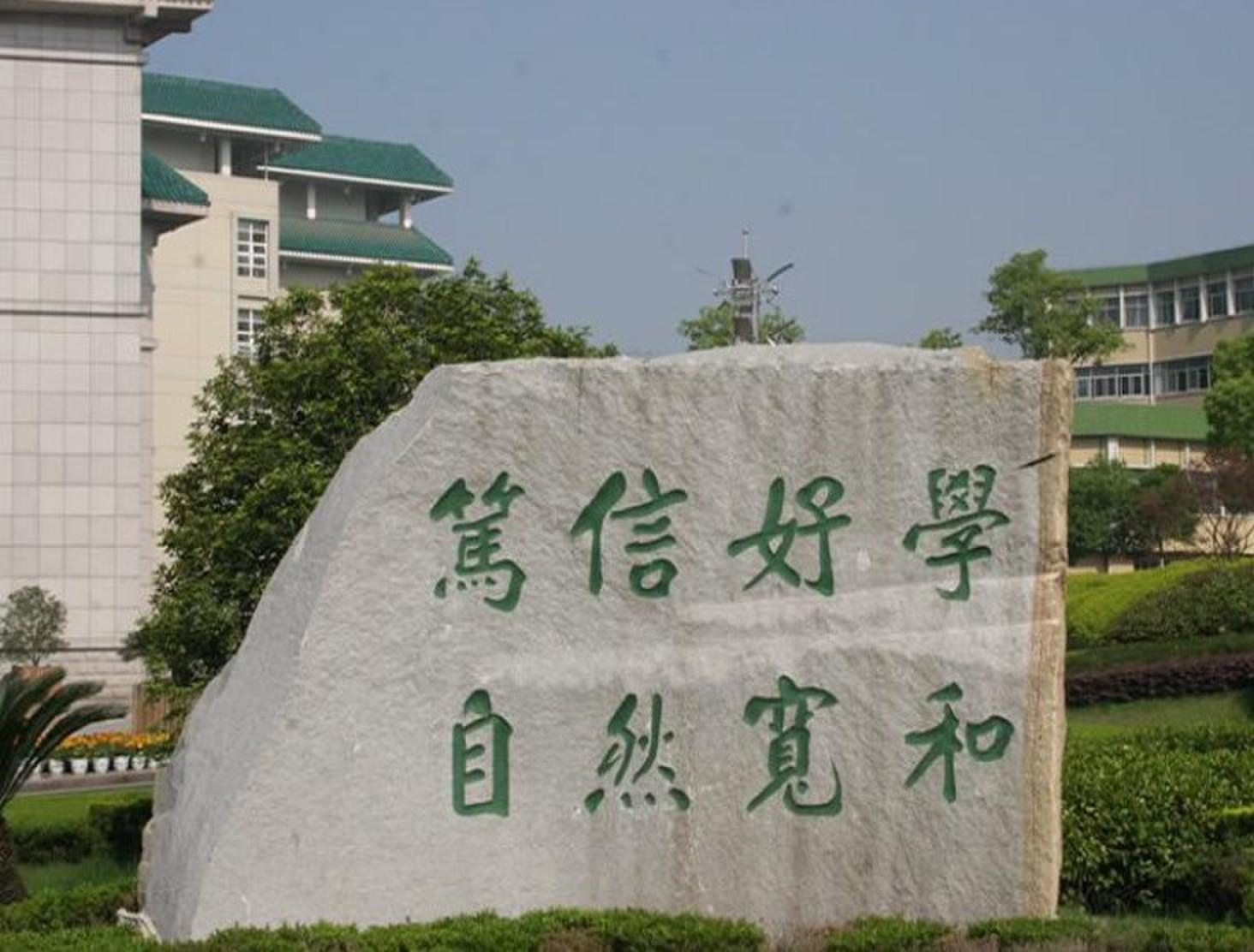 中南民族大学 - 搜狗百科