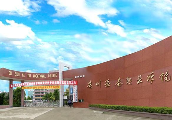 职业学院_贵州亚泰职业学院