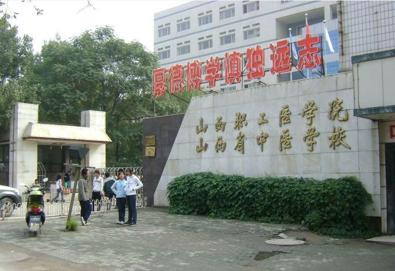 www.fz173.com_山西职工医学院宿舍图片。
