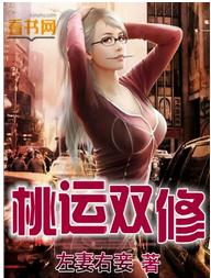 桃运天王_桃运双修图片